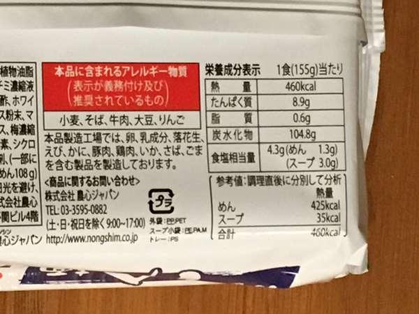 業務スーパー冷麺パッケージ裏にある栄養成分表示