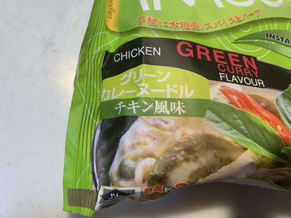 業務スーパーのグリーンカレーヌードルパッケージにあるチキン風味の文字