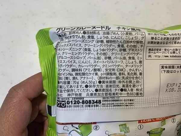 業務スーパーのグリーンカレーヌードルパッケージ裏にある商品詳細表示