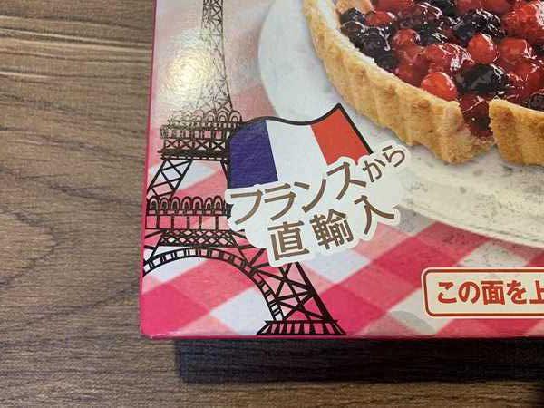 業務スーパーのミックスベリータルトパッケージにある原産国表記