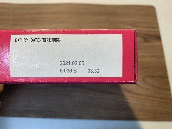 業務スーパーのミックスベリータルトパッケージ側面の賞味期限表示