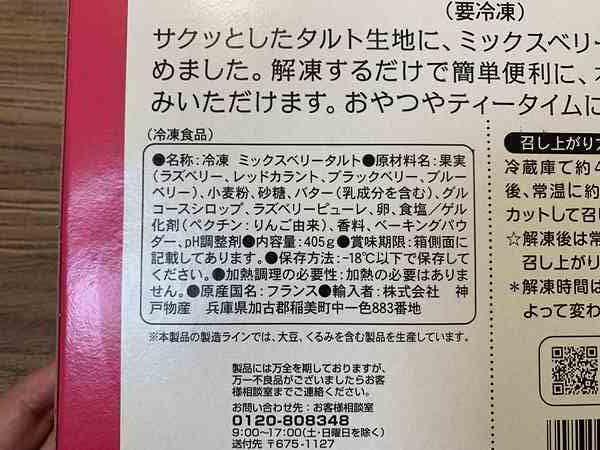 業務スーパーのミックスベリータルトパッケージ裏の商品詳細表示