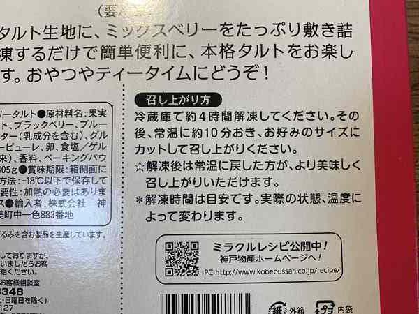 業務スーパーのミックスベリータルトパッケージ裏に記載の召し上がり方