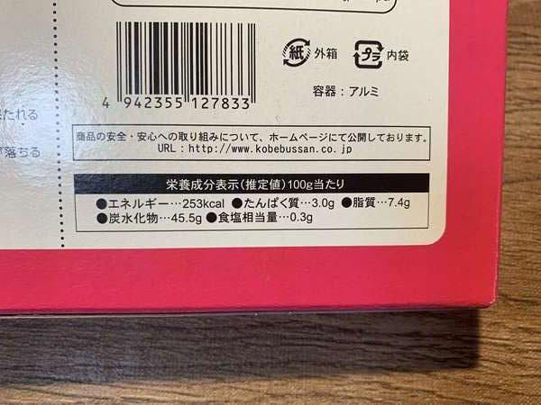 業務スーパーのミックスベリータルトパッケージ裏にある栄養成分表示