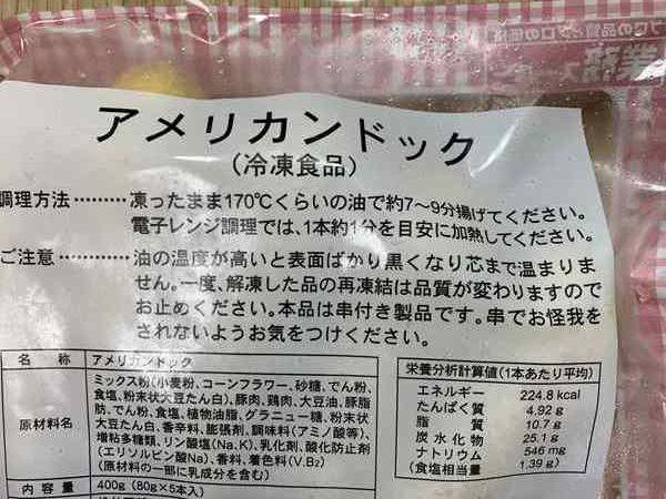 業務スーパーのアメリカンドッグパッケージ裏にある調理法と注意点