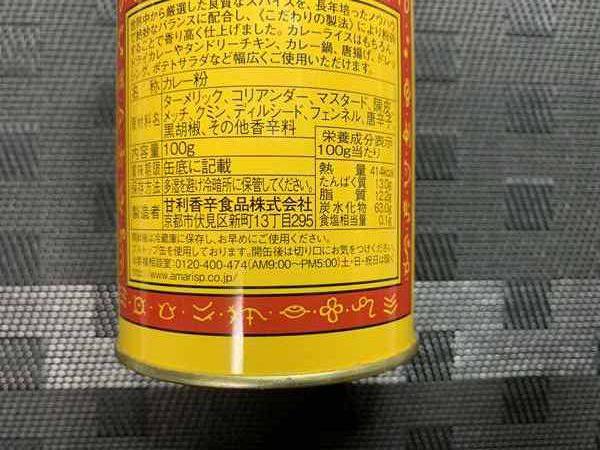 業務スーパーカレー粉缶の裏面