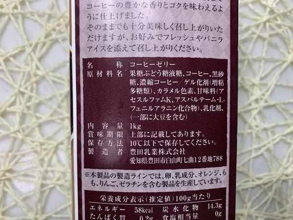 業務スーパーのコーヒーゼリー原材料名を含む商品詳細表示