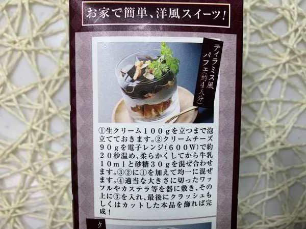 業務スーパーのコーヒーゼリー調理例写真1