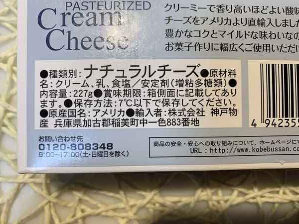 業務スーパーのクリームチーズパッケージ裏にある商品詳細表示