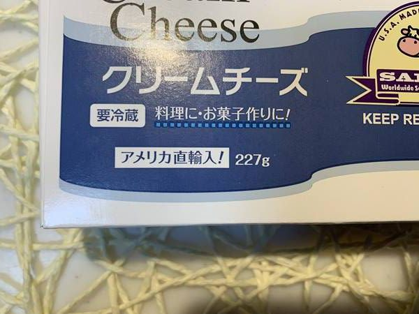 業務スーパーのクリームチーズパッケージにある内容量表示