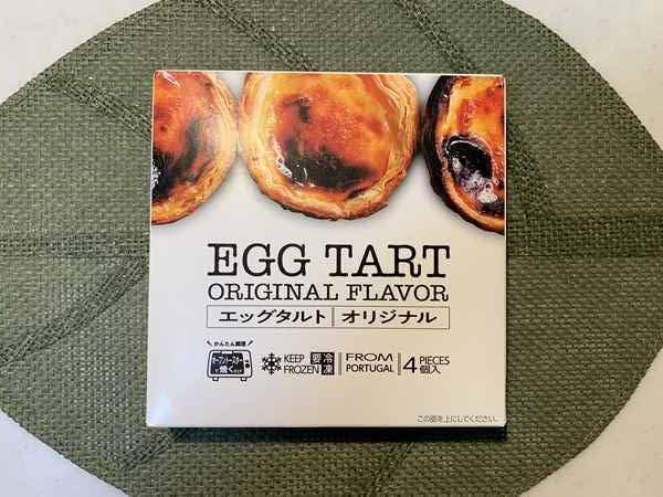 業務スーパーで購入したエッグタルト
