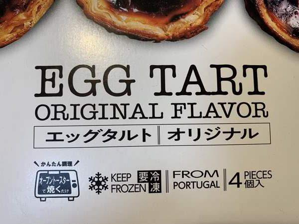 業務スーパーのエッグタルトパッケージにある商品名
