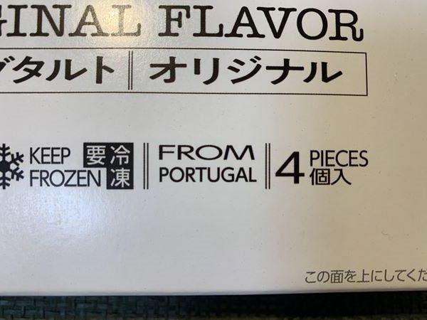 業務スーパーのエッグタルト原産国の英語表記