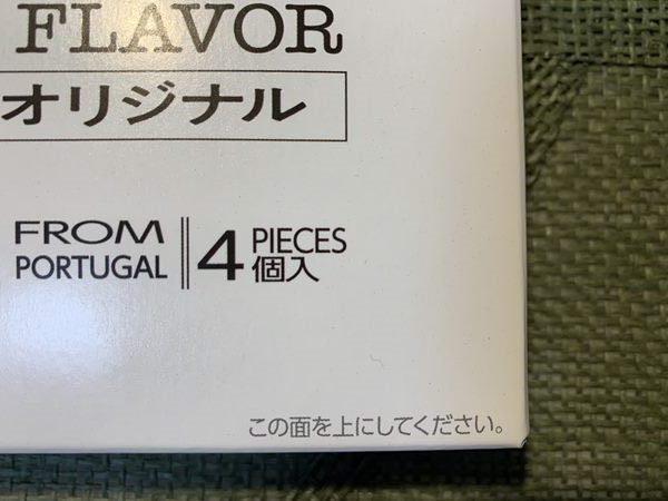 業務スーパーのエッグタルトパッケージにある内容量表示
