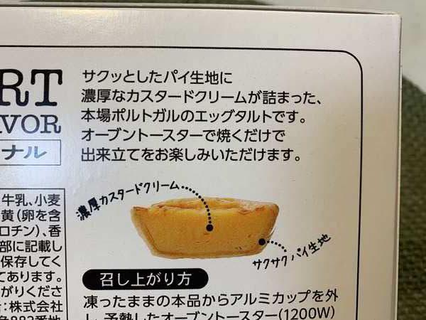 業務スーパーのエッグタルトパッケージ裏にあるタルト断面写真