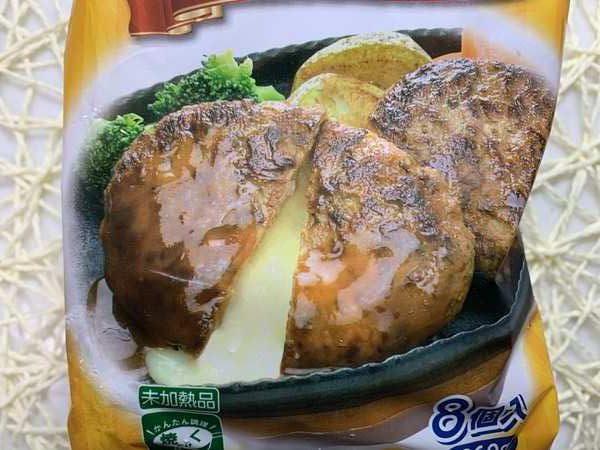 ハンバーグの中からチーズがとろけ出るパッケージ写真