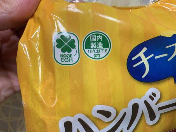 業務スーパーのハンバーグパッケージにある保存法表示