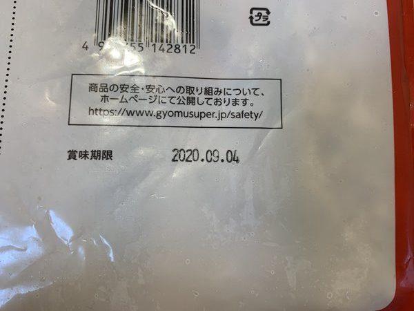 業務スーパーのはし巻きパッケージ裏にある賞味期限表示