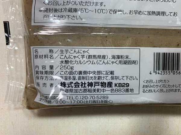 業務スーパーこんにゃくの商品詳細表示