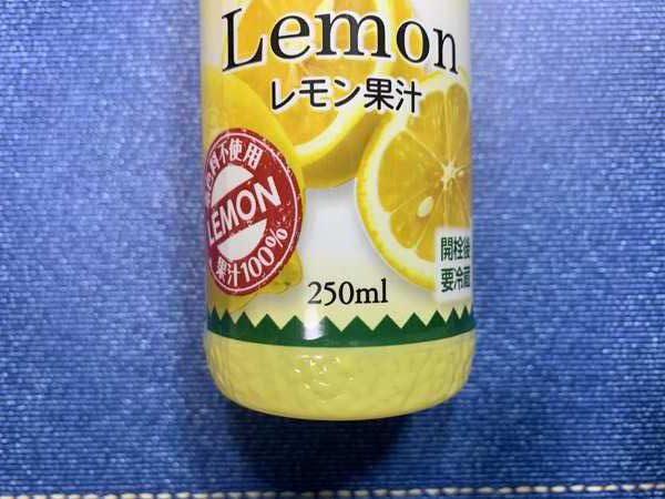 業務スーパーのレモン果汁ボトルにある内容量表示