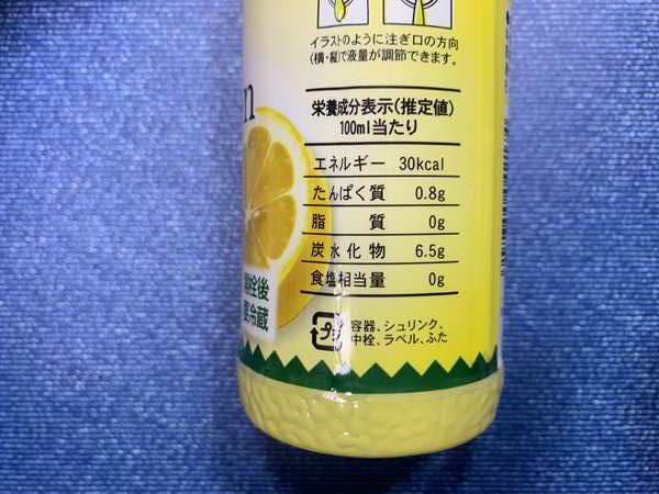 業務スーパーのレモン果汁ボトルにある栄養成分表示