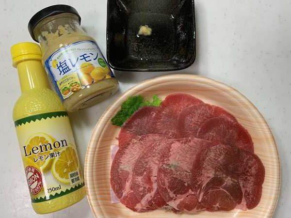 牛タンと業務スーパーのレモン果汁・塩レモン