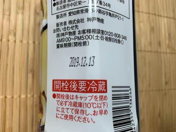 業務スーパーめんつゆの賞味期限表示