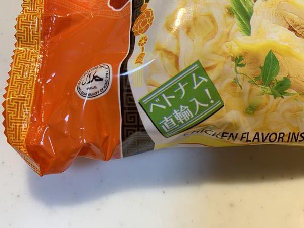 業務スーパーのフォーパッケージにあるベトナム直輸入の文字