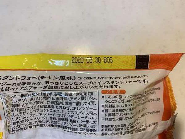 業務スーパーのフォーパッケージ上部にある賞味期限表示