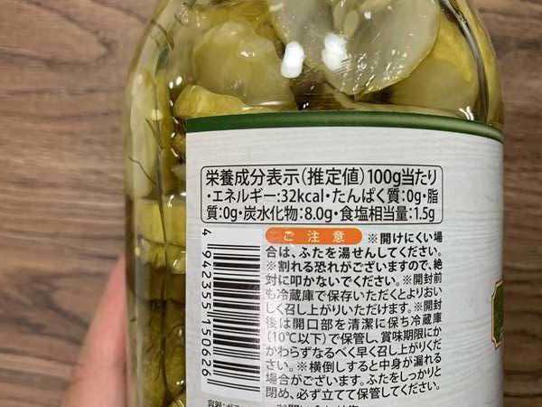 業務スーパーのピクルス瓶にある栄養成分表示