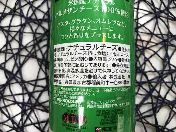 業務スーパー粉チーズパッケージの商品詳細表示
