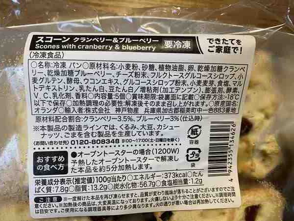 業務スーパーのスコーン商品ラベルにある商品詳細表示
