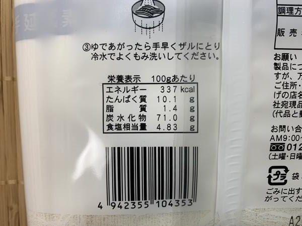 業務スーパーのそうめんパッケージにある栄養表示