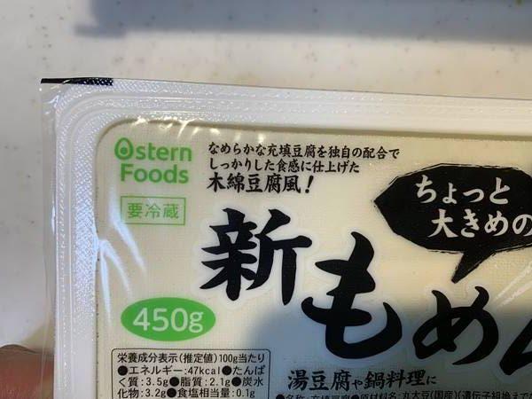 業務スーパーの豆腐パッケージにある文言