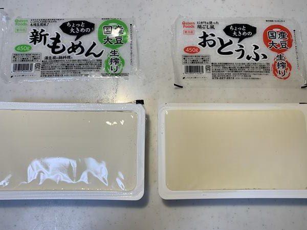 台に並べた業務スーパーの木綿風と絹ごし風豆腐