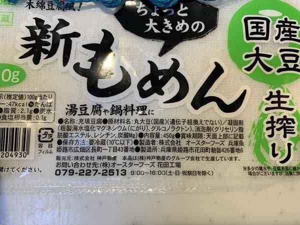 業務スーパーの豆腐パッケージにある商品詳細表示