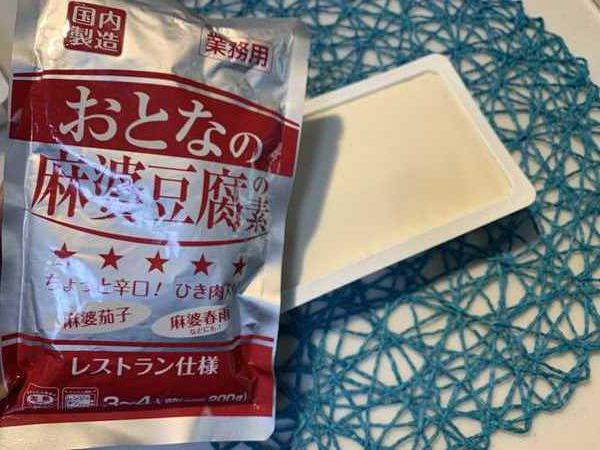 業務スーパーの豆腐と麻婆豆腐の素