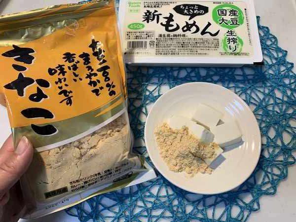 業務スーパーのきな粉と豆腐