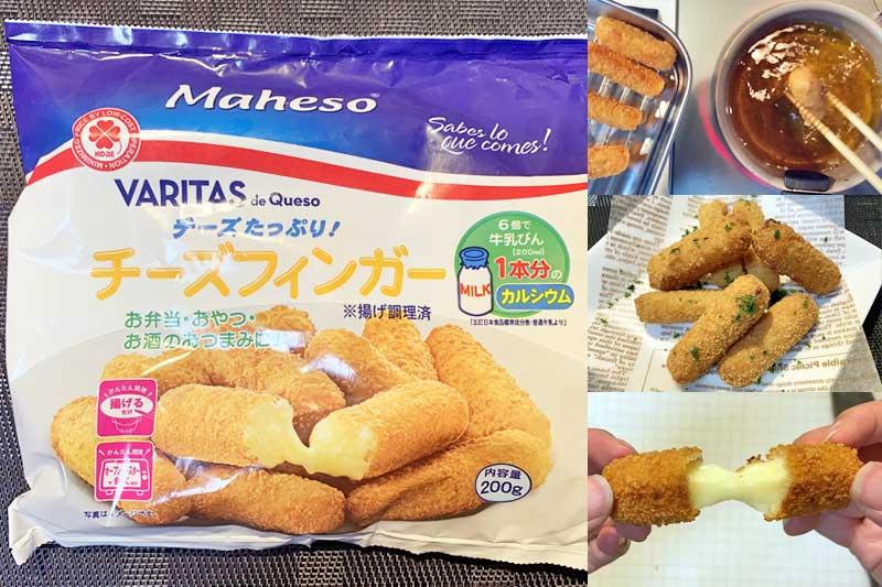 業務スーパーのチーズフィンガーはまとめ買い必至!美味しく食べる方法