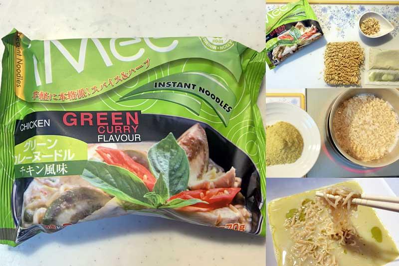 業務スーパーのグリーンカレーヌードルは辛党の人に試してほしい商品!