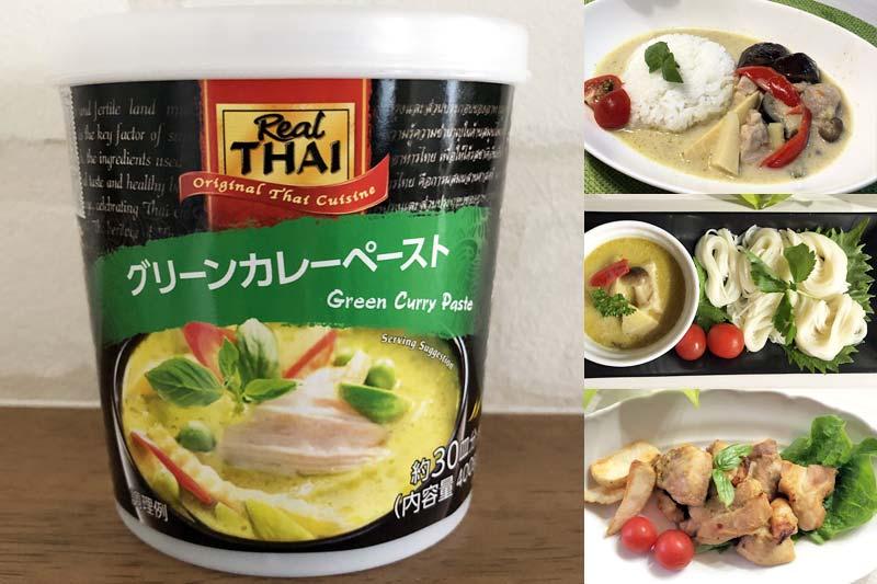 業務スーパー本格グリーンカレーペーストを使ったお手軽レシピ・アレンジ