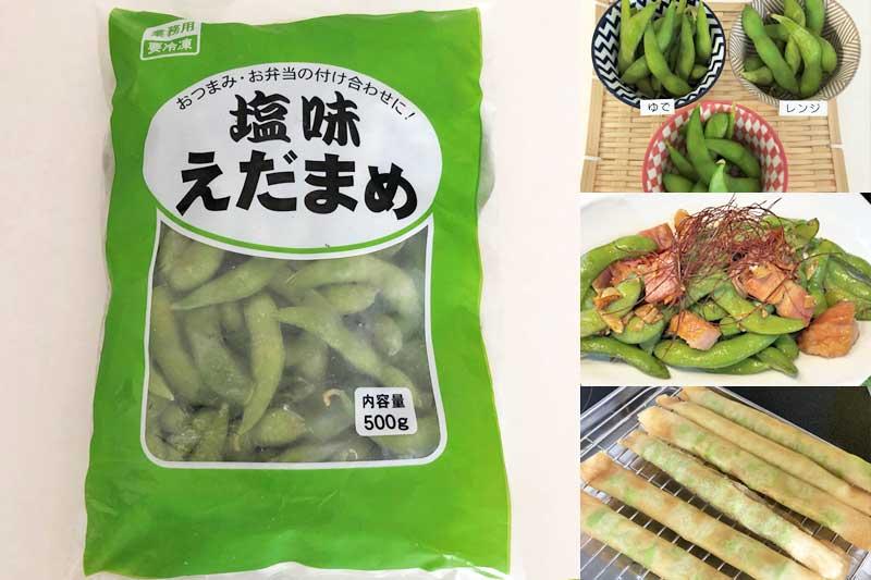 業務スーパー枝豆の解凍方法・レシピ!おつまみメニューとして大活躍