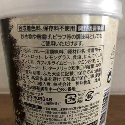 業務スーパーのグリーンカレーペースト容器裏の商品詳細表示