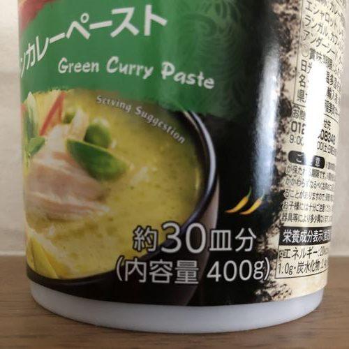 業務スーパーのグリーンカレーペースト容器にある内容量表示