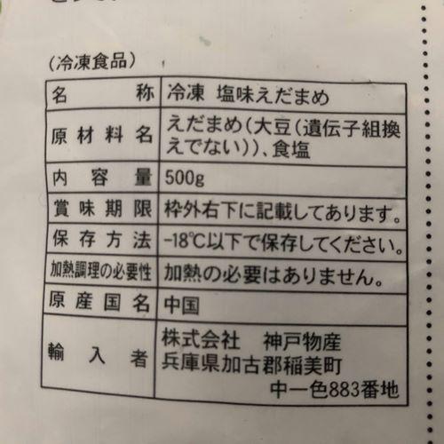 業務スーパー枝豆パッケージ裏の商品詳細表示