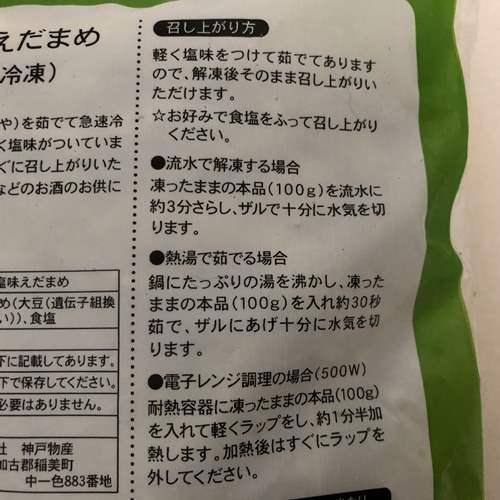 業務スーパー枝豆パッケージ裏の召し上がり方表記