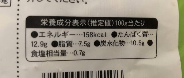 業務スーパー枝豆パッケージ裏の栄養成分表示