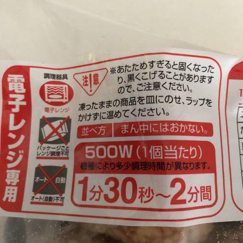 業務スーパー焼きおにぎりパッケージ裏の加熱時間表示