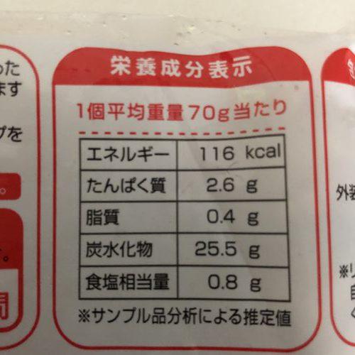 業務スーパー焼きおにぎりパッケージ裏の栄養成分表示