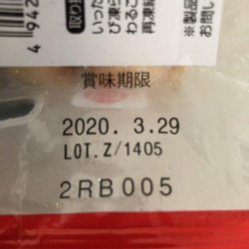 業務スーパー焼きおにぎりパッケージ裏の賞味期限表示